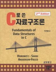 C로 쓴 자료구조론(2판)