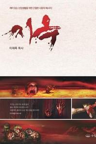 지옥(3판)
