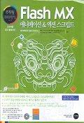 FLASH MX 애니메이션 & 액션 스크립트(무작정따라하기)(CD-ROM 1장 포함)
