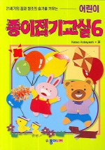 어린이 종이접기교실 6