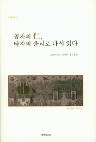 공자의 仁, 타자의 윤리로 다시 읽다(중국철학총서 1)(양장본 HardCover)