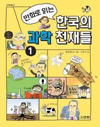 한국의 과학 천재들. 1(만화로 읽는)(지식의숲 21)