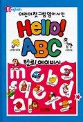 어린이 첫 그림 영어사전 HELLO! ABC