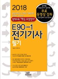 전기기사 필기(2018)(E90-1)