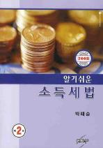 소득세법(알기쉬운)(2판)