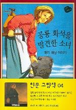 공룡 화석을 발견한 소녀(인문 그림책 4)