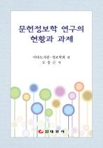 문헌정보학 연구의 현황과 과제(양장본 HardCover)