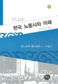 한국 노동사와 미래 1 (17 21세기)