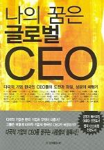 나의 꿈은 글로벌 CEO(반양장)