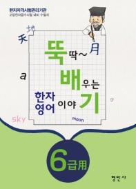 뚝딱 배우는 한자영어 이야기 6급