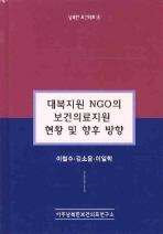 대북지원 NGO의 보건의료지원 현황 및 향후 방향(남북한 보건의료8)(남북한 보건의료 8)(양장본 HardCover)