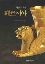 황금의 제국 페르시아(대도록)