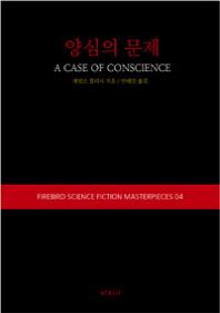 양심의 문제(불새 과학소설 걸작선 시리즈 4)