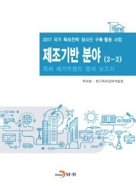 제조기반 분야(2-2) 특허 메가트렌드 분석 보고서 2017