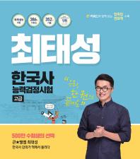 최태성 한국사능력검정시험: 고급