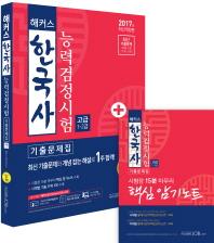 한국사능력검정시험 고급 1급 2급 기출문제집(2017)