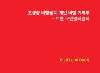 초경량 비행장치 개인비행 기록부(Pilot Log Book)(개정증보판)