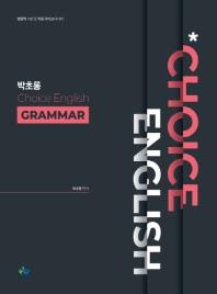 박초롱 Choice English: Grammar