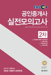공인단기 공인중개사 2차 실전모의고사(8절)(2017)(EBS)