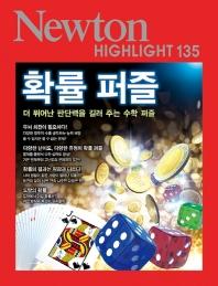 확률 퍼즐(Newton Highlight 135)