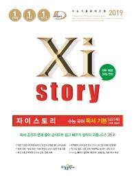 고등 수능 국어 독서 기본 451제(2019)(자이스토리)