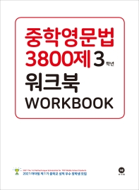 중학영문법 3800제 워크북 3학년(개정판 10판)