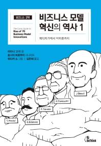 비즈니스 모델 혁신의 역사. 1(비즈니스 코믹 5)