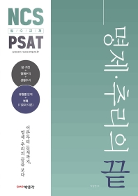 NCSㆍPSAT 명제ㆍ추리의 끝