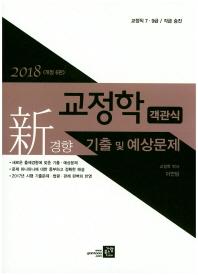 교정학 객관식 기출 및 예상문제(2018)(신경향)(개정판 6판)