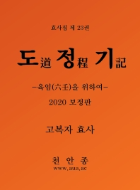 도정기(효사집 23)(효사집 23)