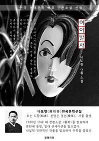 여이발사 - 나도향 한국문학선집
