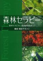 [해외]森林セラピ― 森林セラピスト(森林健康指導士)養成.檢定テキスト