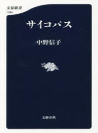 [해외]サイコパス