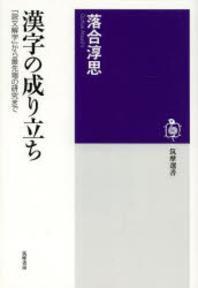 漢字の成り立ち 「說文解字」から最先端の硏究まで