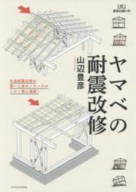 ヤマベの耐震改修 木造耐震改修の第一人者のノウハウがこの1冊に凝縮!