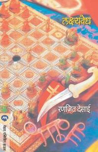 Lakshyavedh
