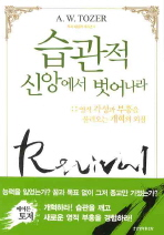 습관적 신앙에서 벗어나라(2판)(토저 대표작 시리즈 6)