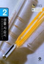 생물 중2 자습서(하이라이트)(2007)