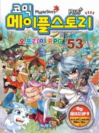 메이플 스토리 오프라인 RPG. 53(코믹)