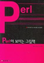 Perl 이 보이는 그림책