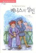 베니스의 상인(논술대비세계명작50)  /지경사[1-640]논술50