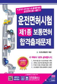 운전면허시험 제1종 보통면허 합격출제문제(2018)(8절)(CD1장포함)
