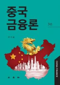 중국금융론(3판)(양장본 HardCover)