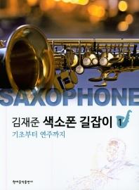김재준 색소폰 길잡이. 1