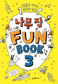 나무 집 Fun Book(펀 북). 3(456북클럽)(양장본 HardCover)