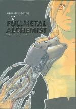 FULLMETAL ALCHEMIST (강철의 연금술사 화보집)