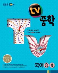 중학 국어3 4(2학년전학기)(2016)(EBS TV)