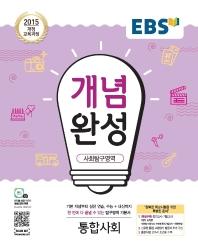 고등 사회탐구영역 통합 사회(2021)(EBS 개념완성)