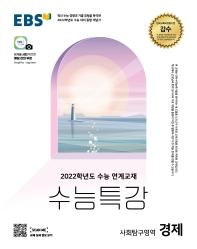 고등 사회탐구영역 경제(2021)(2022 수능대비)(EBS 수능특강)