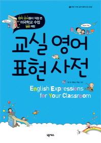 교실영어 표현사전(CD1장포함)